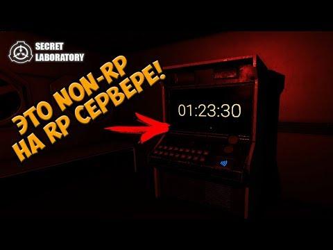SCP Secret Laboratory - Дурацкие правила на Light RP сервере! #8