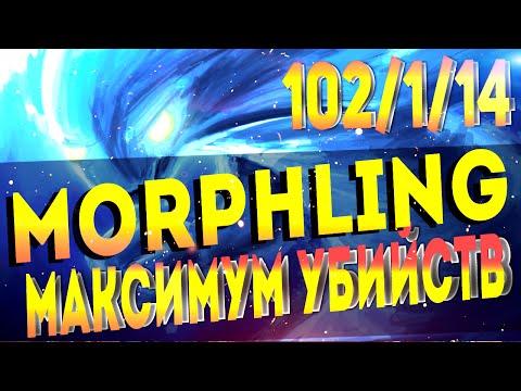 102 КИЛЛА ЗА Morphling!!! НОВЫЙ МИРОВОЙ РЕКОРД ПО УБИЙСТВАМ В ДОТЕ!
