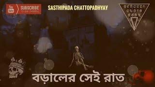 বড়ালের সেই রাত | Sunday suspense | kuasha | type | bengali | adventure | detective | horror | 2018