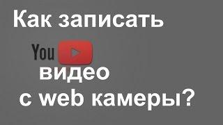 Как записать видео с web камеры?