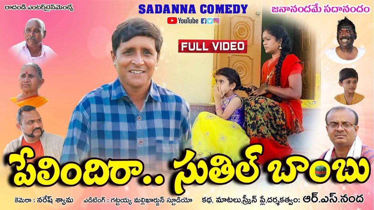 Download || Pelindiraa Suthil Bomb Telugu Comedy Short film || SADANNA COMEDY || RS NANDA ||
