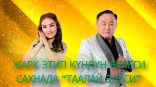 """Таалай Элеси тобу  """"Ошко, Ошко"""" аттуу концертине чакырат / Тотомидин, Сурма"""