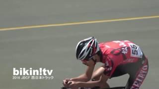 2016 JBCF 西日本トラック ジュニア・ユース3km個人追い抜き