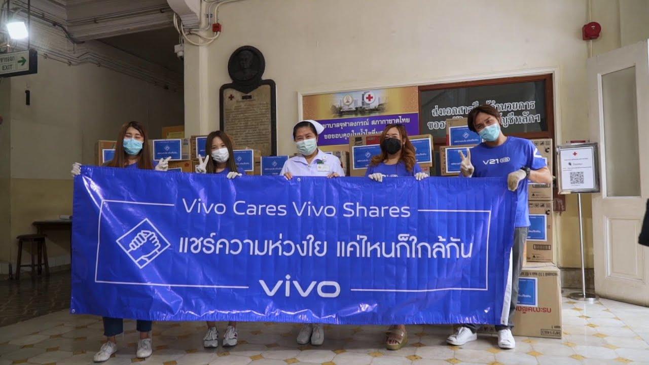 Vivo Cares Vivo Shares แชร์ความห่วงใย แค่ไหนก็ใกล้กัน