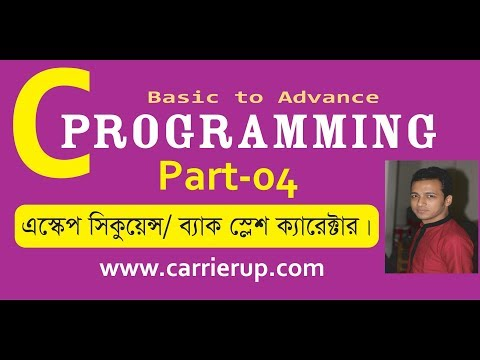 C Programming Bangla Tutorial Part 04 (what's Escape Sequence and use of  Escape Sequence) thumbnail