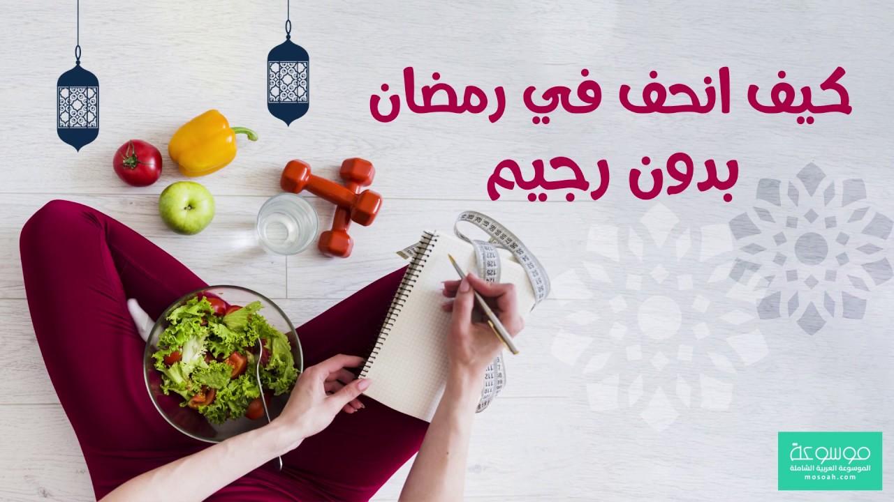 رجيم رمضان المجرب كيف انحف بسرعة كبيرة في رمضان بدون دايت Youtube