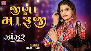RAJAL BAROT - Jina Maruji | જીણા મારુજી | New Gujarati Song 2020 | @Shree Ram Official