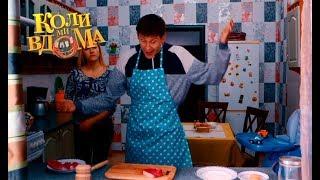 Коли ми вдома. 3-4 сезон — 30 серия. Full HD 1080p
