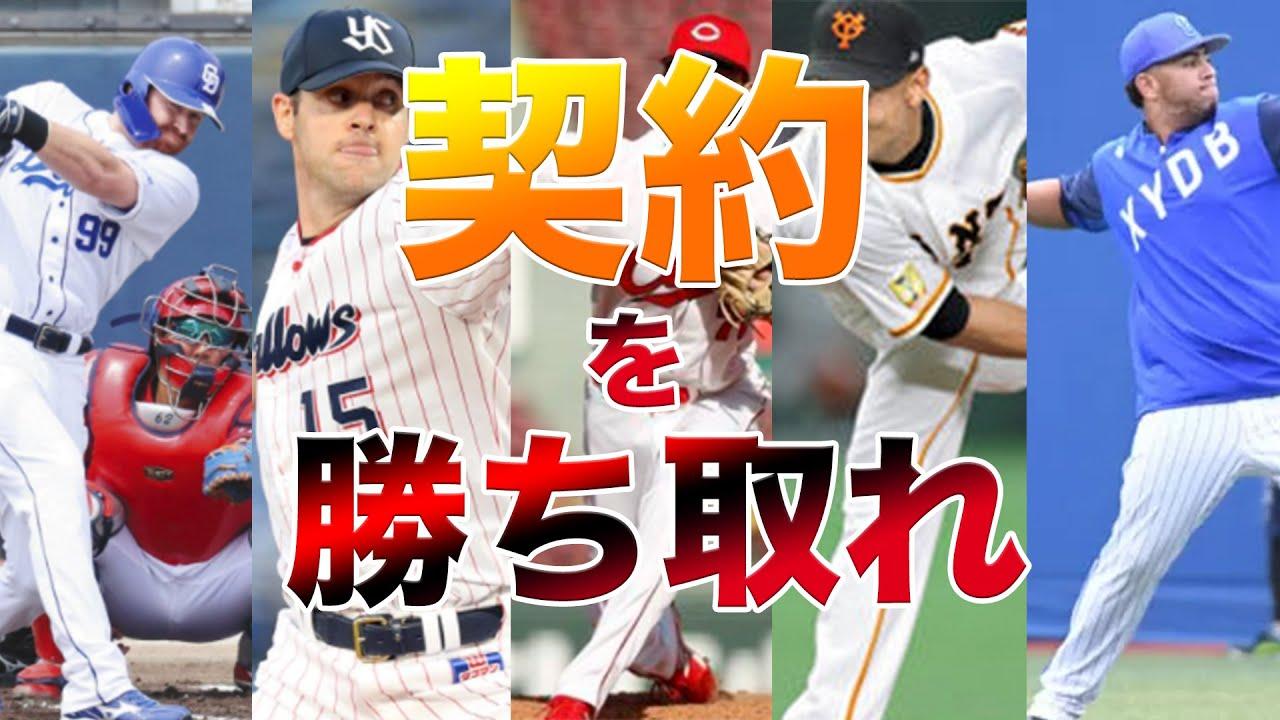 【勝負】来季の契約を賭けて戦う外国人選手たち!【セ・リーグ編】