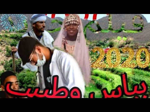 جديد 2020 فيلم أمازيغي بباس وطبيب  بجودة عالية أحسن فيلم أمازيغي jadiid film amazighiy babas otbiib motarjam