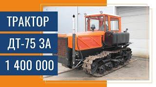 Трактор ДТ-75 после капитального ремонта 2021 год.
