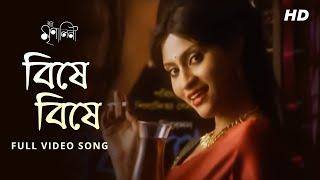 Bishe Bishe | Iti Mrinalini | Aparna Sen | Konkona Sen Sharma | 2011