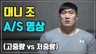 대니 조 AS 영상 [고중량 vs 저중량]