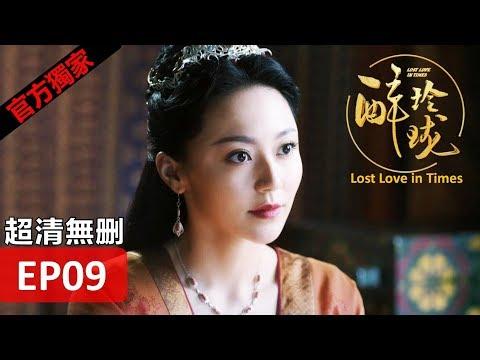 【醉玲瓏】 Lost Love in Times 09(超清無刪版)劉詩詩/陳偉霆/徐海喬/韓雪