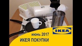 Товары IKEA обзор покупок ИКЕЯ июнь 2017