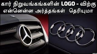 கார் நிறுவங்கங்களின் Logo - விற்கு என்னென்ன அர்த்தங்கள் தெரியுமா   Meaning Of Car Company Logo