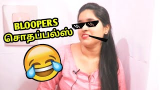 BLOOPERS|சொதப்பல்ஸ் Of TAMIL BEAUTY BEATS CHANNEL|MOST REQUESTED