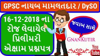 GPSC DySO | Deputy Mamlatdar Old Question Paper