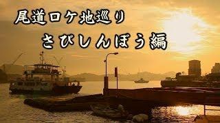 尾道ロケ地巡り ~ さびしんぼう編 ~ thumbnail