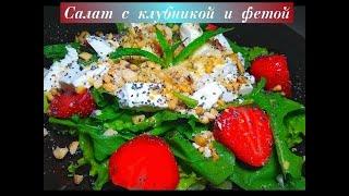 видео Салат с клубникой и листьями салата