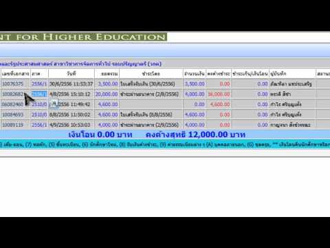 ศูนย์เซียร์ การตรวจสอบการชำระเงิน by ศูนย์เซียร์รังสิต