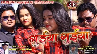 GUIYA GUIYA | गुइया गुइया । HD New Nagpuri Song 2017 । Singre- Suman