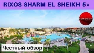 Честные обзоры отелей ЕГИПТА: RIXOS SHARM EL SHEIKH 5* (Шарм-эль-Шейх)