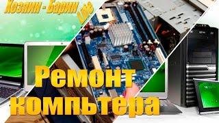 Ремонт персонального компьютера. PC IBM.  часть 1.