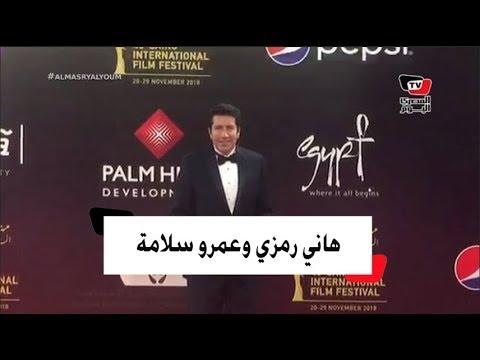 هاني رمزي وعمرو سلامة يلتقطان الصور على السجادة الحمراء في «القاهرة السينمائي»  - نشر قبل 19 ساعة