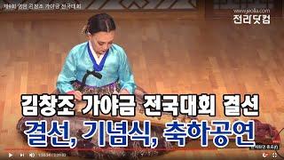 제9회 영암 김창조 가야금 전국대회 결선, 기념식, 축…