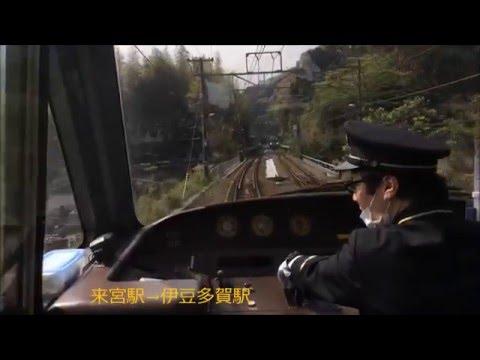 2016415伊豆急 アルファ・リゾート21展望室④来宮→伊豆多賀
