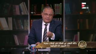 وإن أفتوك - دلالة النهي عن الصلاة في أوقات معينة .. د. سعد الهلالي