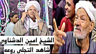 شاهد التجلي ريحانه المداحين الشيخ امين الدشناوي والمحبين في لحظه صفا 🤙