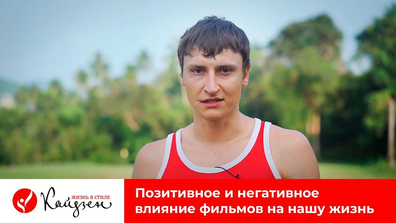 Евгений Попов | Позитивное и негативное влияние фильмов на нашу жизнь