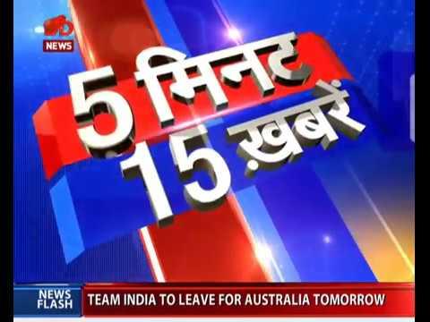 5 मिनट में 15 खबरें