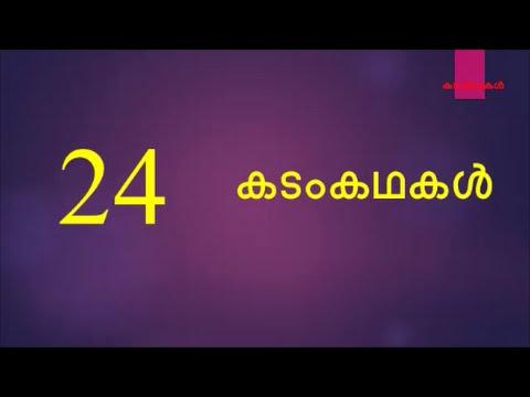 kadamkathakal - കടംകഥ - 24