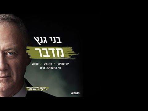 """ההודעה הקולית של בני גנץ לפעילי המטה של """"חוסן לישראל"""""""