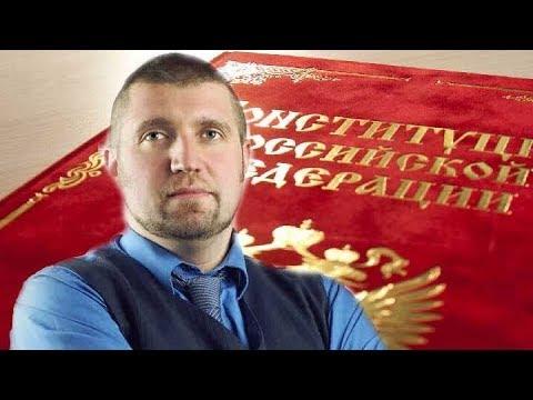 Дмитрий Потапенко об изменении Конституции