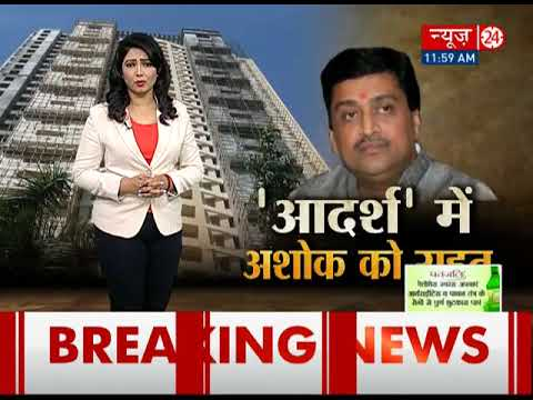 Relief for Ashok Chavan as Bombay High Court rejects Governor's prosecution order in Adarsh scam