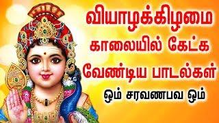வியாழக்கிழமை காலையில் கேட்க வேண்டிய முருகன் பாடல் Best Tamil Murugan Bhakti Padalgal