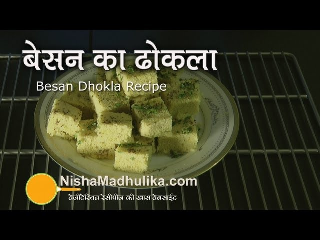 Dhokla recipe - Besan Dhokla Recipe Travel Video