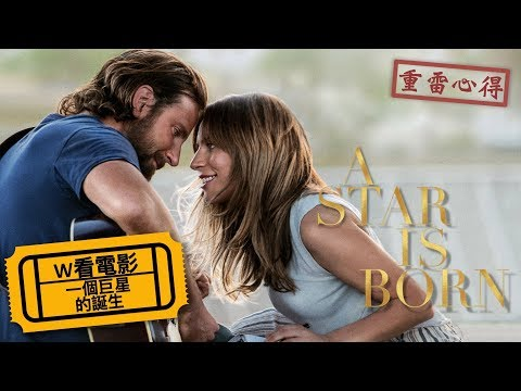 W看電影_一個巨星的誕生(A Star Is Born, 一個明星的誕生, 星夢情深)_重雷心得