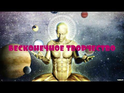 ОТЕЦ АБСОЛЮТ/ПЕРЕХОД В ПЯТОЕ ИЗМЕРЕНИЕ (БЕСКОНЕЧНОЕ ТВОРЧЕСТВО)