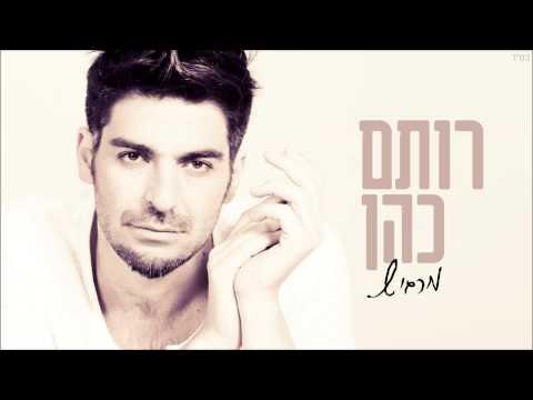 רותם כהן - מרגיש