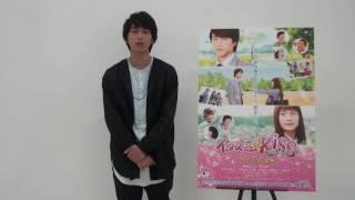 映画「イタズラなKiss」主演の佐藤寛太サンからPopteenにメッセージが届...