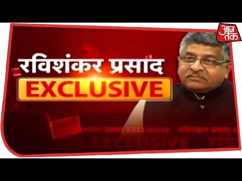 केंद्रीय मंत्री रवि शंकर प्रसाद से सीधी बात | Exclusive Interview | Anjana Om Kashyap