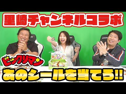 """4/1はビックリマンの日!! ということで、今回はビックリマン終身名誉PR大使の里崎智也さんのチャンネル""""里崎チャンネル""""とコラボ!! アリコンもビ..."""