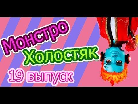 Игра: Фантастическое модное шоу Монстр Хай в Скариже