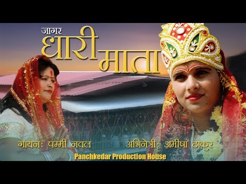    Dhari Mata    New Garhwali Jagar Video 2017    Pammy Nawal    Panchkedar Production House