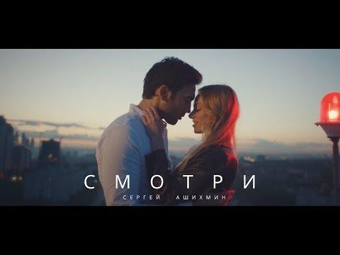 Сергей Ашихмин - Смотри (Премьера 2017)